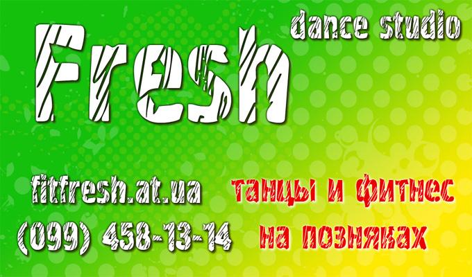 танцы йога фитнес в студии фреш на позняках в Киеве